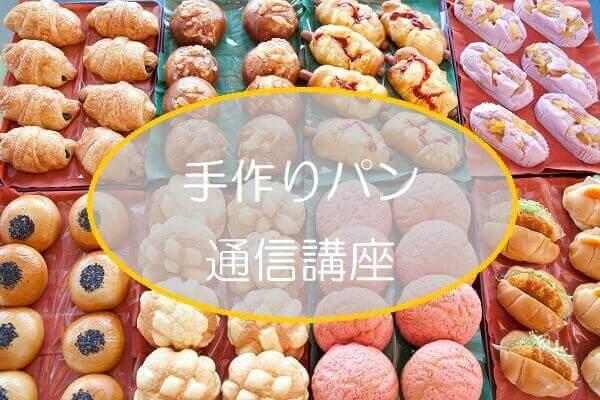 パン作りの人気通信講座を一挙紹介!~毎日パンのある生活を~