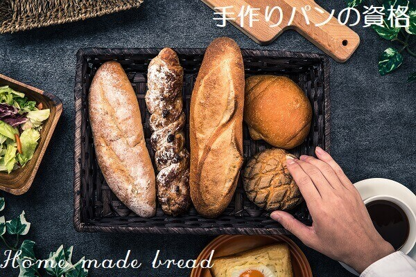 どれを取得する?パン作りの人気資格をご紹介│情報まとめサイト