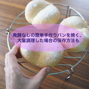 パン 保存 手作り パン、生地だけこねておいて保存、焼き立てを食べたい